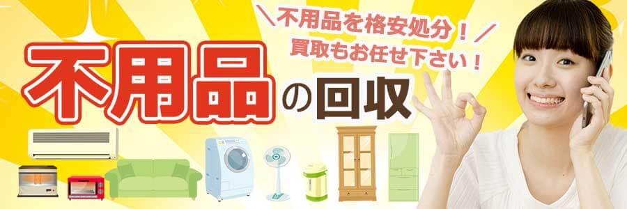 不用品回収・家具の処分