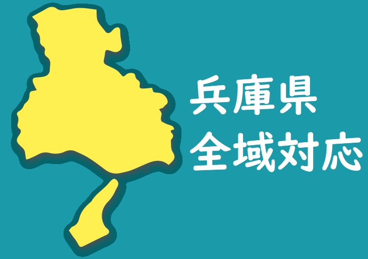 対応地域 兵庫県全域